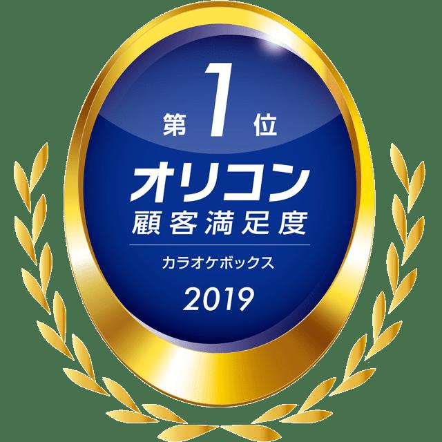 2019年 オリコン顧客満足度調査 「カラオケボックス」ランキング